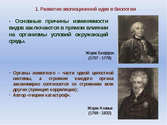 1. Развитие эволюционной идеи в биологии Жорж Бюффон (1707 - 1778) Жорж Кювье...