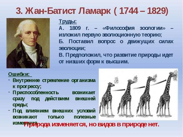 3. Жан-Батист Ламарк ( 1744 – 1829) Труды: А. 1809 г. – «Философия зоологии»...