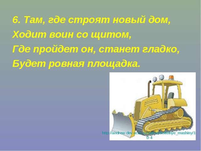 6. Там, где строят новый дом, Ходит воин со щитом, Где пройдет он, станет гла...