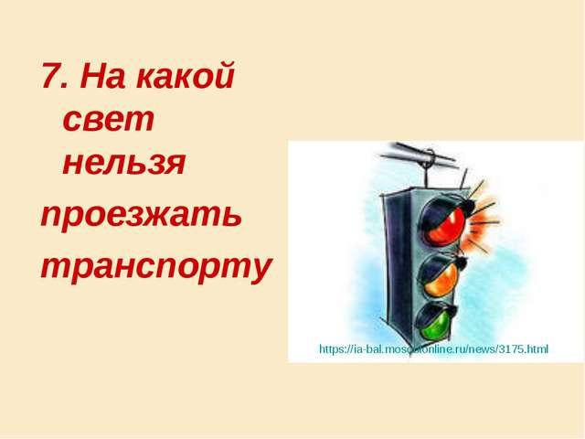 7. На какой свет нельзя проезжать транспорту https://ia-bal.mosoblonline.ru/n...