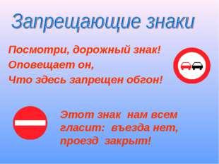 Посмотри, дорожный знак! Оповещает он, Что здесь запрещен обгон! Этот знак на