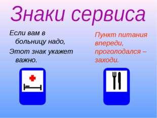 Если вам в больницу надо, Этот знак укажет важно. Пункт питания впереди, прог