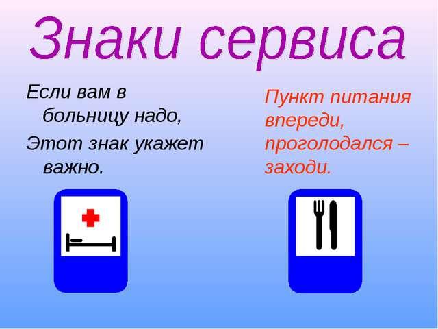 Если вам в больницу надо, Этот знак укажет важно. Пункт питания впереди, прог...