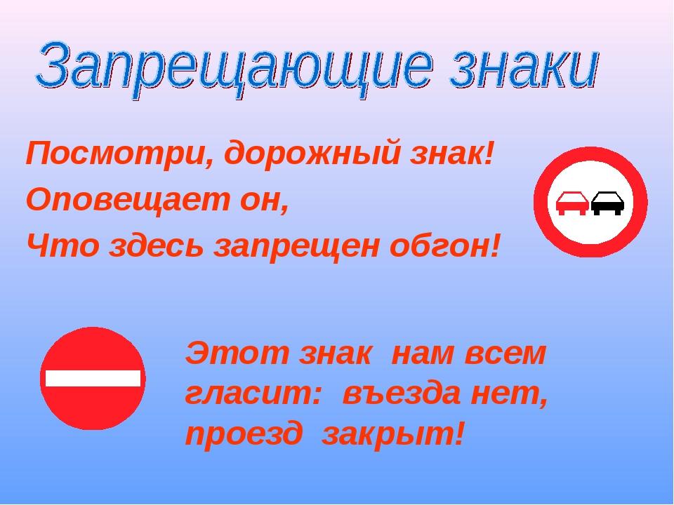 Посмотри, дорожный знак! Оповещает он, Что здесь запрещен обгон! Этот знак на...