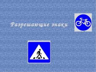Разрешающие знаки