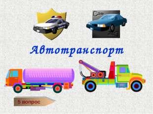 Автотранспорт
