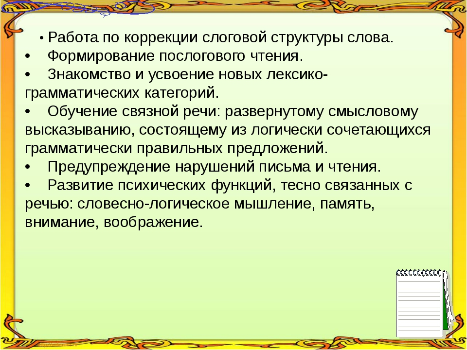 • Работа по коррекции слоговой структуры слова. • Формирование послоговог...