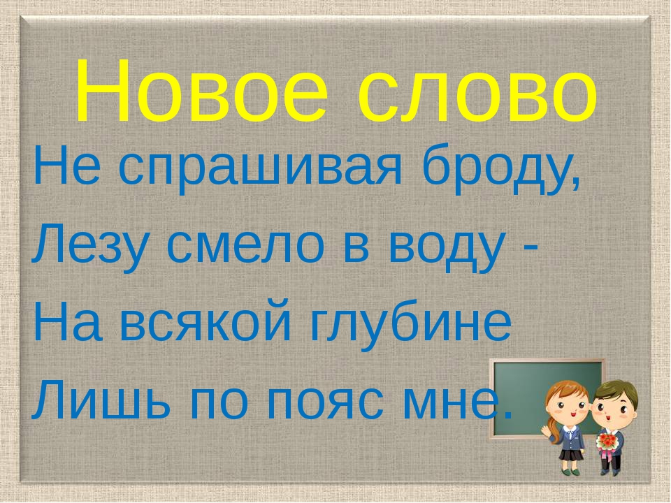 Новое слово Не спрашивая броду, Лезу смело в воду - На всякой глубине Лишь по...