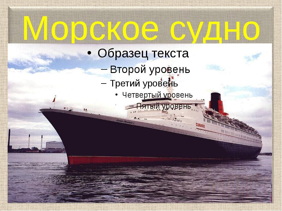 Морское судно