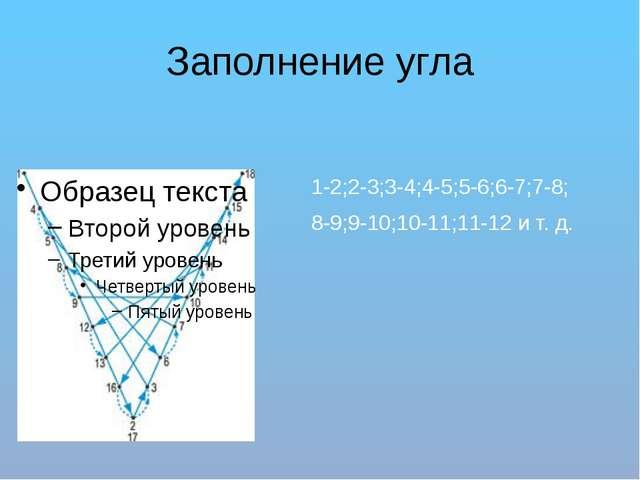 Заполнение угла 1-2;2-3;3-4;4-5;5-6;6-7;7-8; 8-9;9-10;10-11;11-12 и т. д.