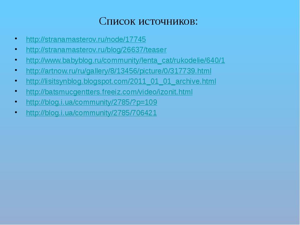 Список источников: http://stranamasterov.ru/node/17745 http://stranamasterov....