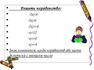 Решить неравенство: -2x6 -2x>=6 -x