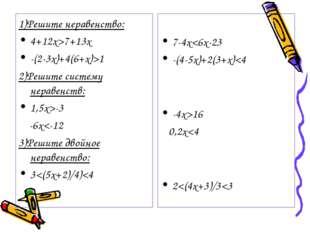 1)Решите неравенство: 4+12х>7+13x -(2-3x)+4(6+x)>1 2)Решите систему неравенст