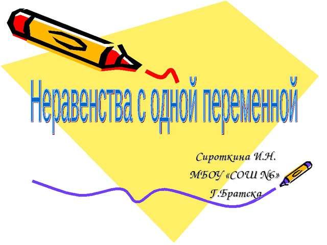 Сироткина И.Н. МБОУ «СОШ №6» Г.Братска