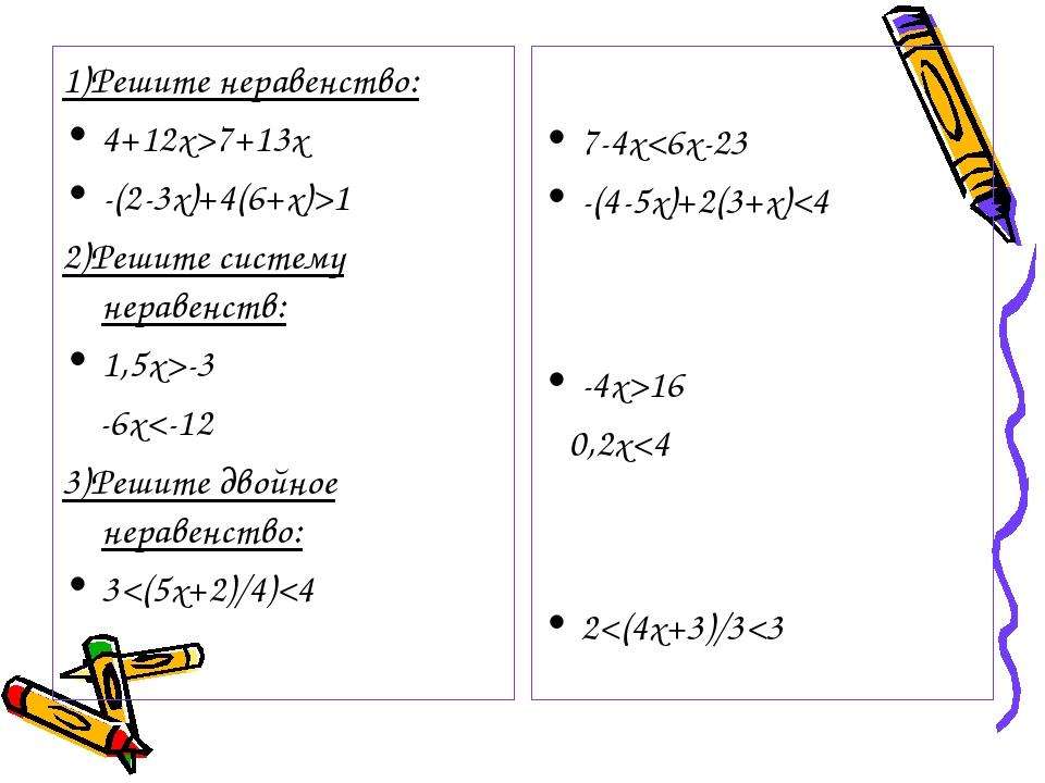 1)Решите неравенство: 4+12х>7+13x -(2-3x)+4(6+x)>1 2)Решите систему неравенст...