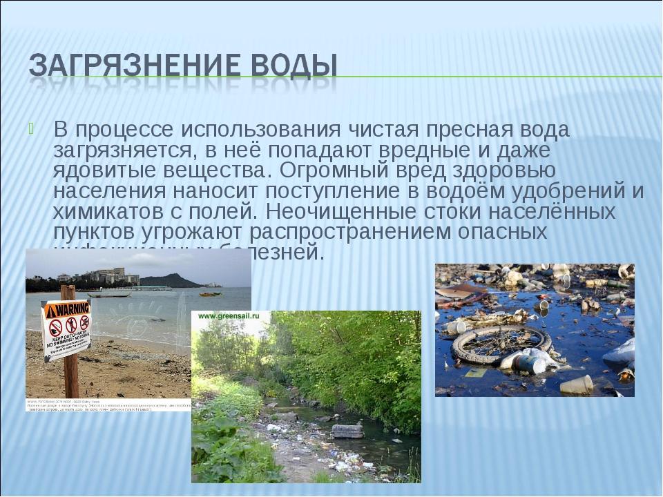 В процессе использования чистая пресная вода загрязняется, в неё попадают вре...