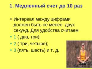 1. Медленный счет до 10 раз Интервал между цифрами должен быть не менее двух