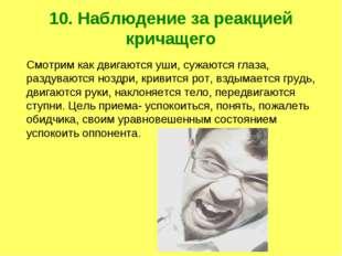 10. Наблюдение за реакцией кричащего Смотрим как двигаются уши, сужаются глаз