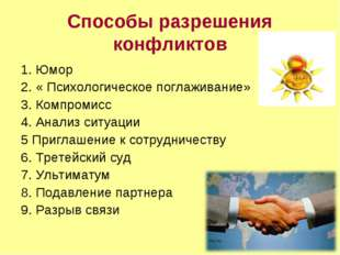 Способы разрешения конфликтов 1. Юмор 2. « Психологическое поглаживание» 3. К