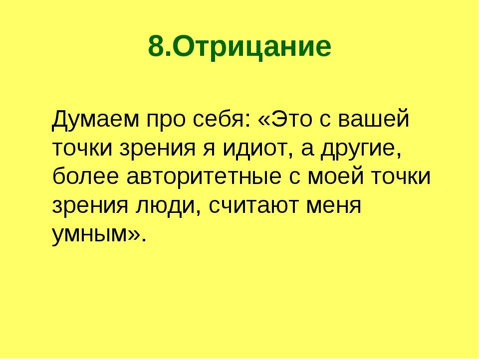 8.Отрицание Думаем про себя: «Это с вашей точки зрения я идиот, а другие, бол...