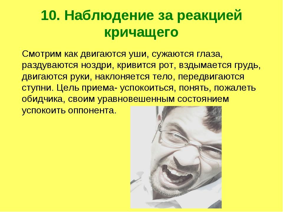 10. Наблюдение за реакцией кричащего Смотрим как двигаются уши, сужаются глаз...