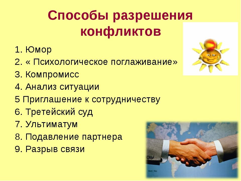 Способы разрешения конфликтов 1. Юмор 2. « Психологическое поглаживание» 3. К...