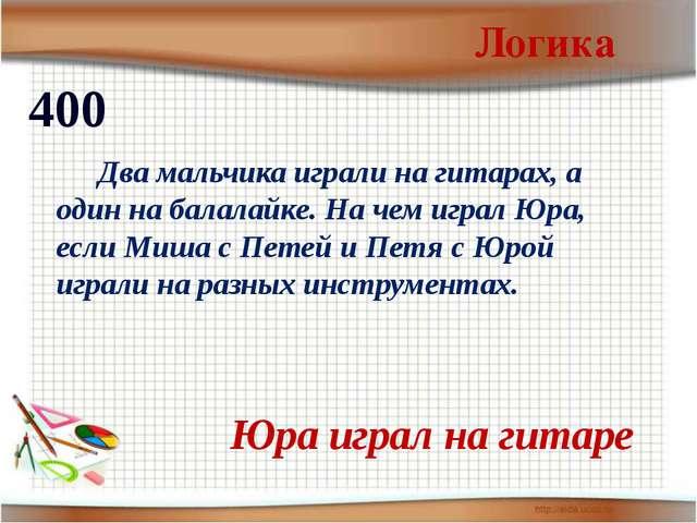 Шифровки Математика в лицах Словесное сложение История Одним словом 1. 2. 3....