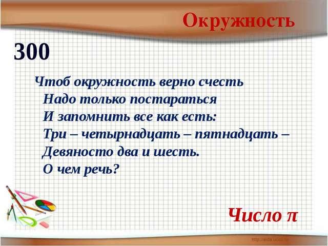 Ребусы 300 Лобачевский КОТ В МЕШКЕ