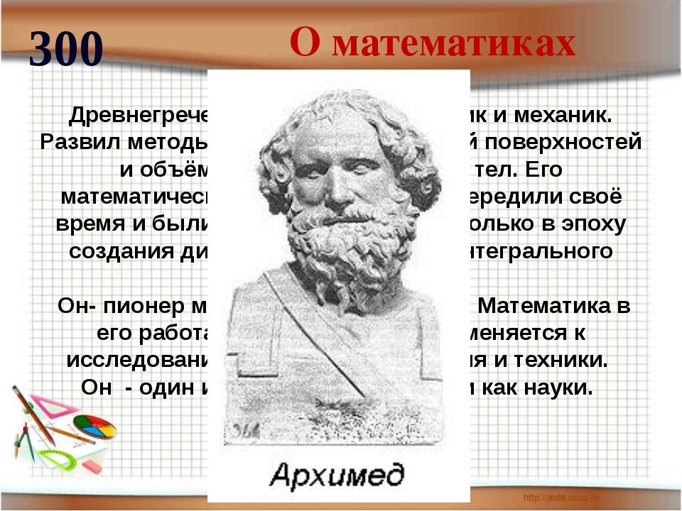 Многоугольники 400 Ромб Термин греческого происхождения, означающий в древно...