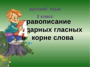 русский язык 2 класс правописание безударных гласных в корне слова