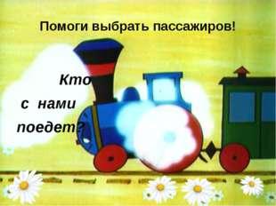Помоги выбрать пассажиров! Кто с нами поедет?