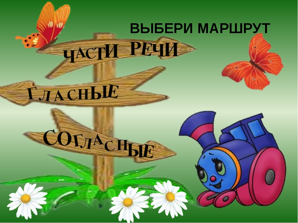 ВЫБЕРИ МАРШРУТ