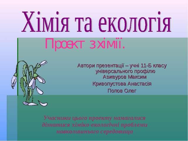 Автори презентації – учні 11-Б класу універсального профілю Азжеуров Максим К...