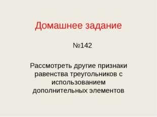 Домашнее задание №142 Рассмотреть другие признаки равенства треугольников с и