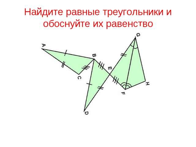 Найдите равные треугольники и обоснуйте их равенство