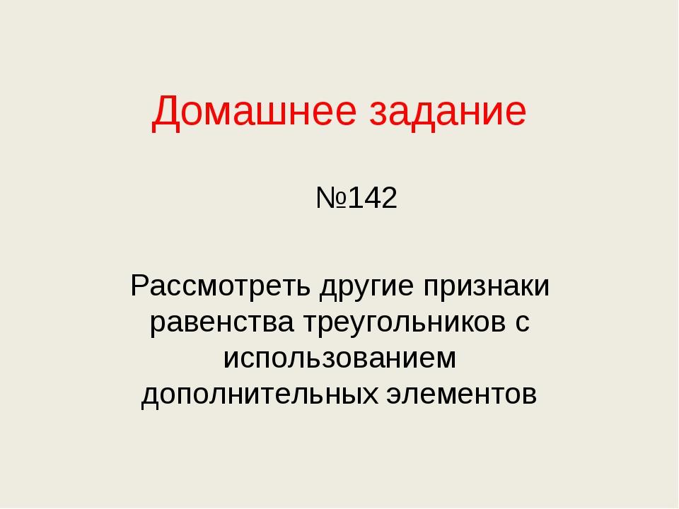 Домашнее задание №142 Рассмотреть другие признаки равенства треугольников с и...