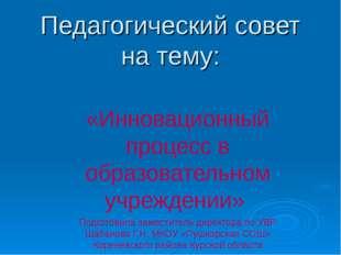 Педагогический совет на тему: «Инновационный процесс в образовательном учрежд