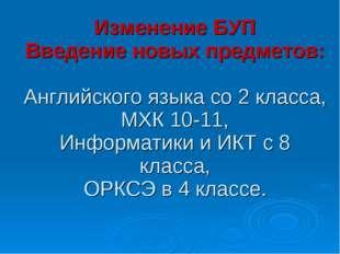 Изменение БУП Введение новых предметов: Английского языка со 2 класса, МХК 10