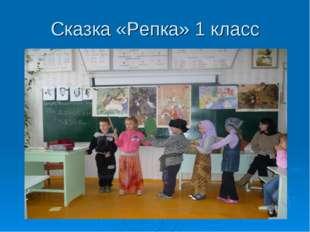 Сказка «Репка» 1 класс