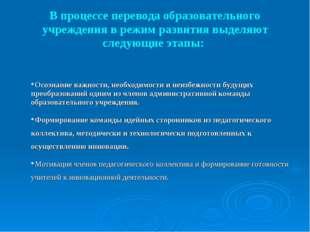 В процессе перевода образовательного учреждения в режим развития выделяют сле