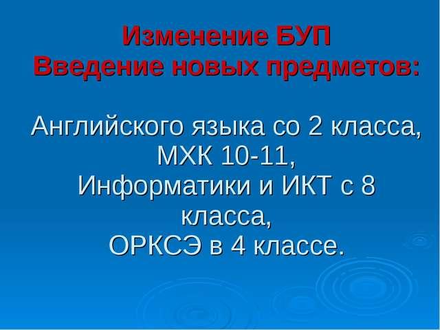 Изменение БУП Введение новых предметов: Английского языка со 2 класса, МХК 10...