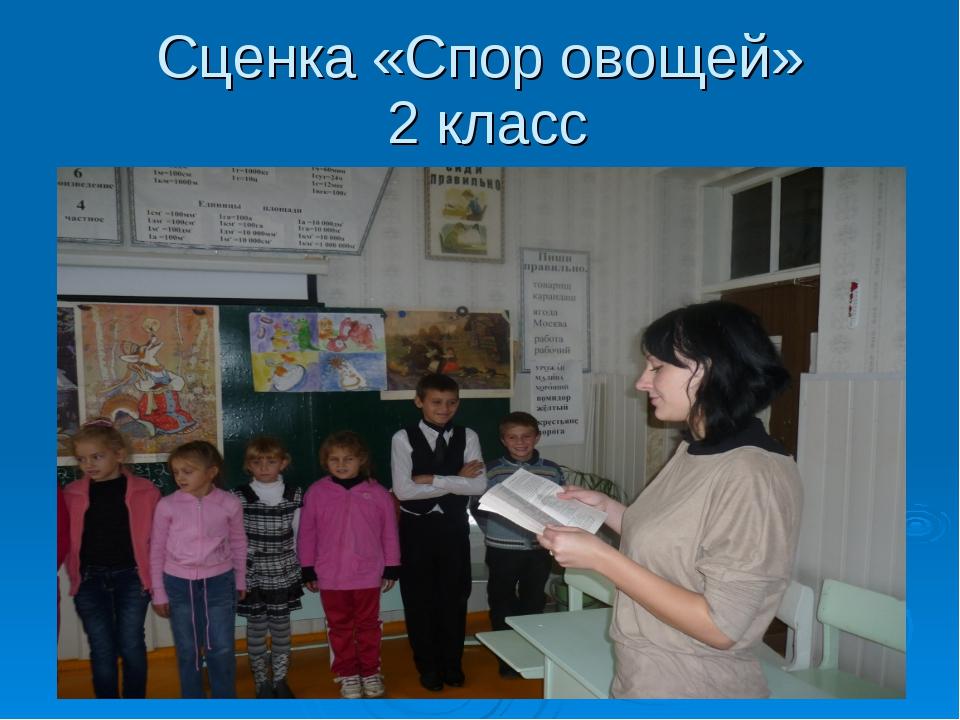 Сценка «Спор овощей» 2 класс