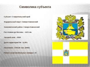Символика субъекта Субъект: Ставропольский край Федеральный округ: Северо-Ка