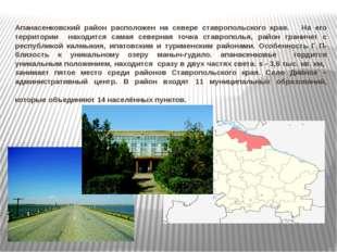 Апанасенковский район расположен на севере ставропольского края. На его терри