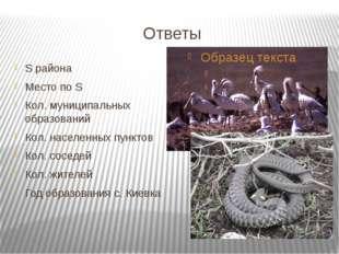 Ответы S района Место по S Кол. муниципальных образований Кол. населенных пун