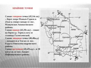 КРАЙНИЕ ТОЧКИ Самая северная точка (45,14с.ш.) – берег озера Маныч-Гудило в