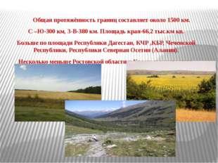 Общая протяжённость границ составляет около 1500 км. С –Ю-300 км, З-В-380 км