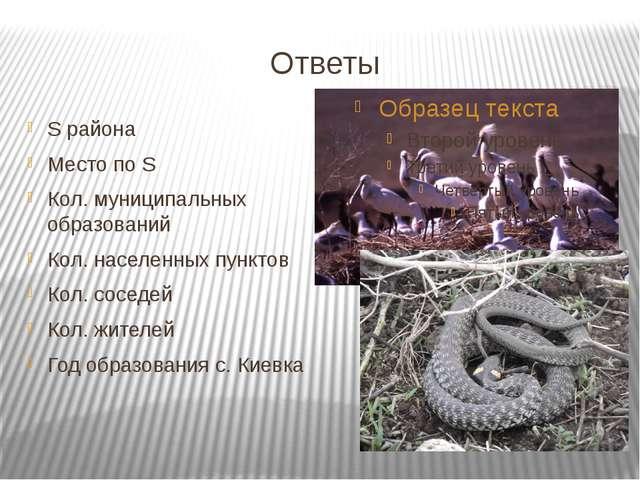 Ответы S района Место по S Кол. муниципальных образований Кол. населенных пун...