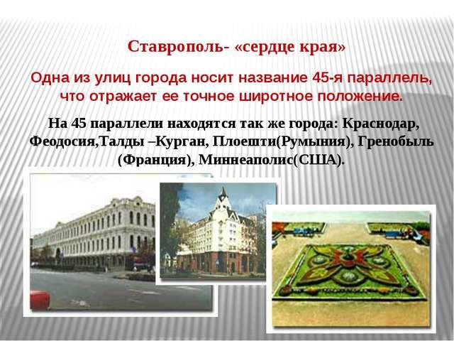 Ставрополь- «сердце края» Одна из улиц города носит название 45-я параллель,...