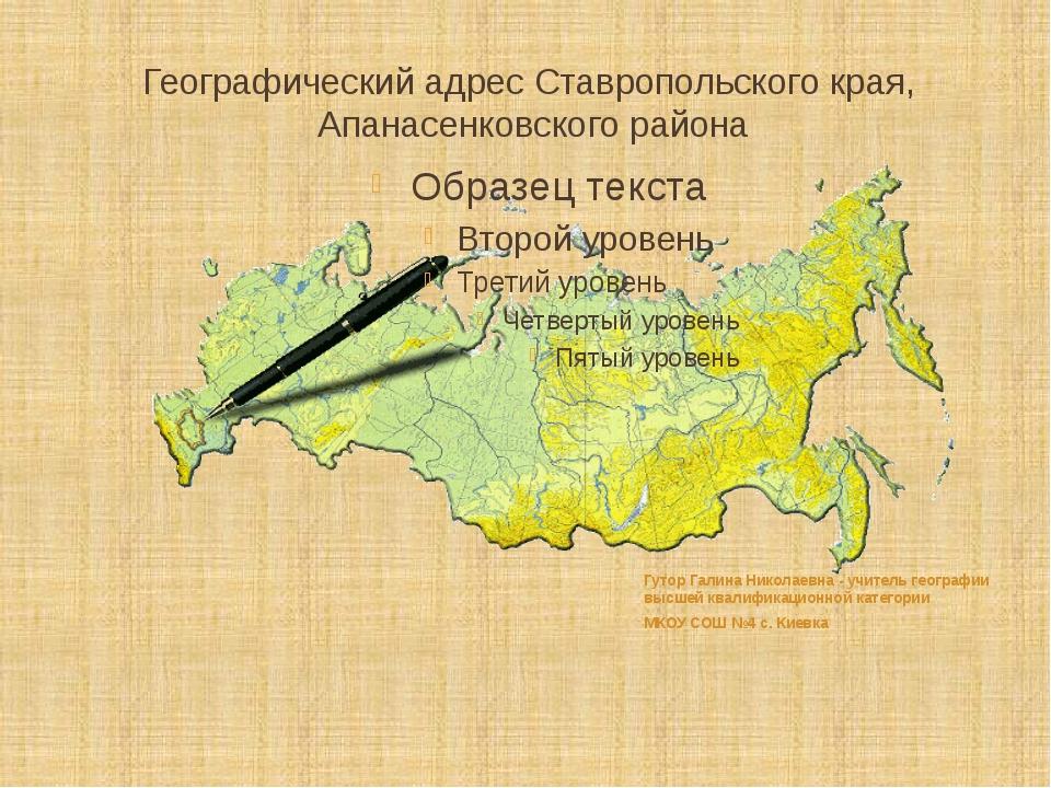 Географический адрес Ставропольского края, Апанасенковского района Гутор Гали...